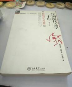 中國現代文學三十年(修訂本)