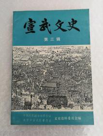 宣武文史 第三辑(作者之一刘松崑签赠本)