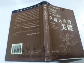 卓越人生的关键 尚致胜 北京大学出版社 2005年9月 32开硬精装