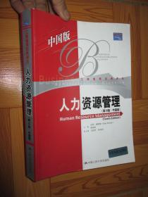 人力资源管理(第10版  中国版)  【工商管理经典译丛】16开