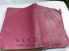 原版日本日文书 高等学校 日本史 永原庆二 学校図书株式会社 1973年4月 大32开平装