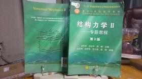 9787040348224  结构力学教程Ⅱ:专题教程(第3版)