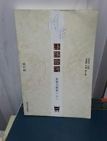 清华法治论衡(第17辑):宪制与制宪(上)