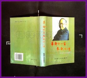 革命的一生  奉献的一生-深切怀念周建南 杨维哲签