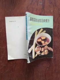 【葱姜蒜防治常见病便方