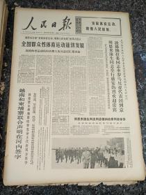 人民日报1900、人民日报1970年6月10日,规格4开6版.9品,