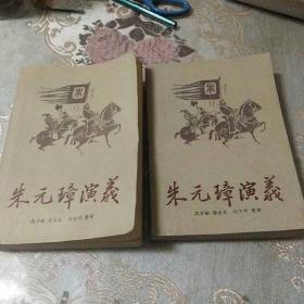 朱元璋演义(上下册)传统评书