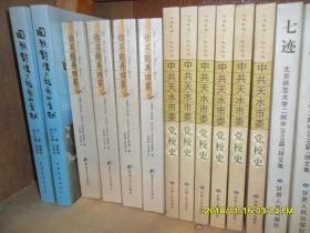 中共天水市委党校史(1949-2009)