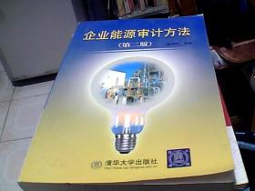 企业能源审计方法(第二版)