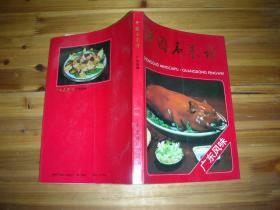 中国名菜谱 【广东风味】