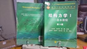 9787040348231   结构力学1:基本教程(第3版) 如图所示