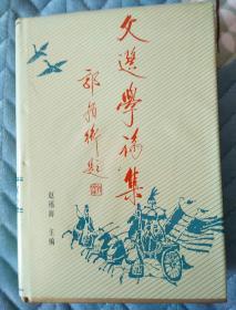 文选学论集
