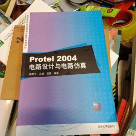 高等学校应用型通信技术系列教材:PROTEL 2004电路设计与电路仿真