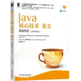 Java核心技术卷II 高级特性原书第10版计算机程序开发 Java程序设计基础 机械工业出版社 现货  9787111573319