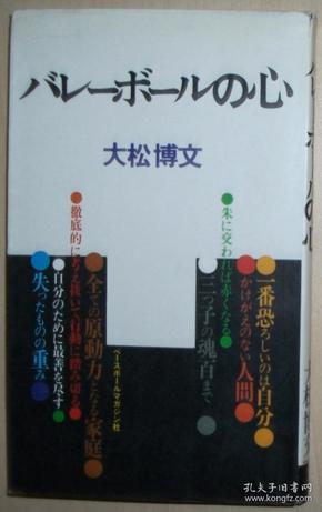 日文原版书  バレーボールの心 大松博文 (著,日本女子排球教练)书前有8页黑白照片,其一为作者与周恩来总理握手合影照片