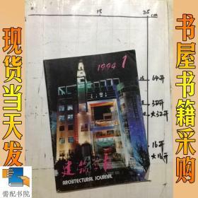 建筑学报    1994     1