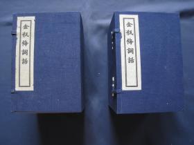 金瓶梅词话  线装本两函二十一册  文学古籍刊行社1957年一版一印