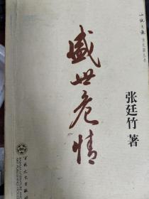 【正版图书】盛世危情9787530642672