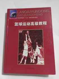 篮球运动高级教程