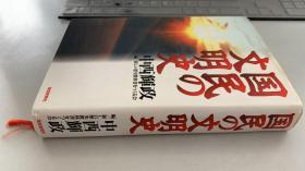 日文原版 文明史