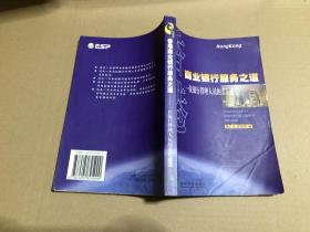香港商业银行服务之道:一位银行管理人员的亲历感受 原版书