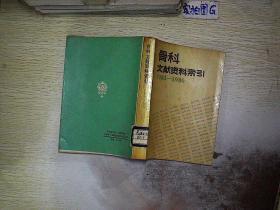 骨科文献资料索引:1983~1986