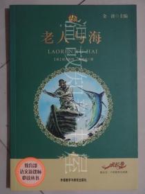 小书房·世界经典文库:老人与海(新)(适合五、六年级学生阅读).