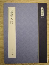 琴学入门  古刻新韵八辑 软精装 影印本 全一册