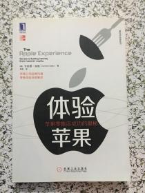 体验苹果:苹果零售店成功的奥秘