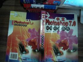 中文Photoshop 7.0应用培训教程