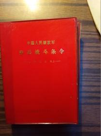 中国人民解放军步兵战斗   条令(红本)                            (64开,袖珍本,不少页)《123》