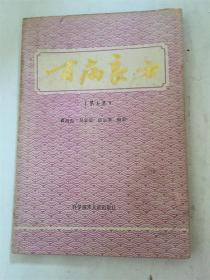 百病良方 (第七集)贾河先 等