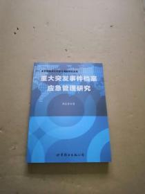 重大突发事件档案应急管理研究(作者薛匡勇签赠本)