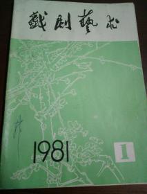戏剧艺术(1981年1,)