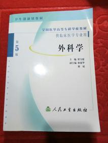 外科学  (第5版)