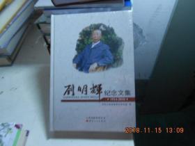 刘明辉纪念文集 1914---2010