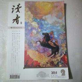 读者海外版2014年第二期。