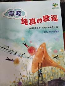 【正版图书】唱起纯真的歌谣9787533936549