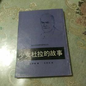 少女杜拉拉的故事(民间文化研究参考丛书)