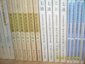 七迹—北京师范大学二附中2010届7班文集