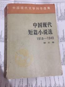 -中国现代短篇小说选(1918-1949)