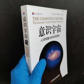 意识宇宙:心灵现象中的科学真相(包快递)