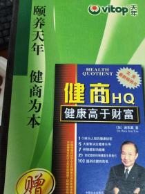 【正版图书】健商HQ9787801465153