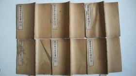 清末版印《增像第六才子书(西厢记)》(卷首第1-5卷)全6册(其中精美图44页)