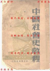 中国社会史教程-邓初民著-民国文化供应社刊本(复印本)