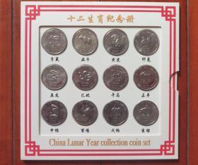 少见的索马里兰发行的12生肖纪念币册