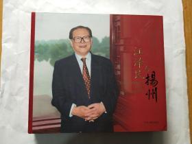 江泽民与扬州