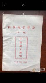 中医秘方集锦(单方、秘方、验方) 存下册66个药方。售电、子件供参考