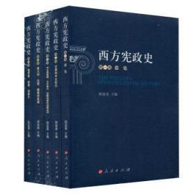 西方宪政史(全五卷)