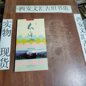 中国-太白山